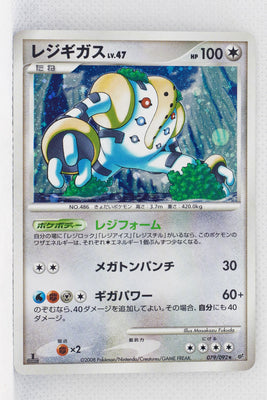 DP6 Intense Fight in the Sky 079/092	Regigigas Holo 1st Edition