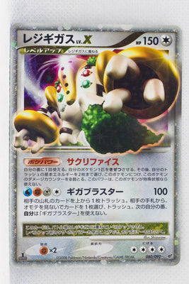 DP6 Intense Fight in the Sky 080/092	Regigigas LV.X Holo 1st Edition