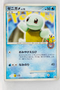 009/DPt-P Squirtle Pokémon 10th Anniversary Commemorative Card (November 14, 2008)