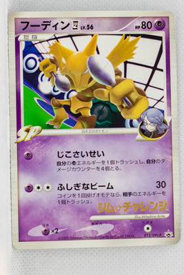 012/DPt-P Alakazam Bonds to the End of Time Release Commemoration Gym Challenge Participation Prize