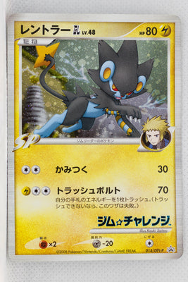 014/DPt-P Luxray Pokémon GL Bonds to the End of Time Release Commemoration Gym Challenge Winner Prize Holo