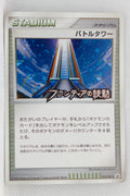 019/DPt-P Battle Tower Beat of the Frontier Release Commemoration Tournament Participation Prize