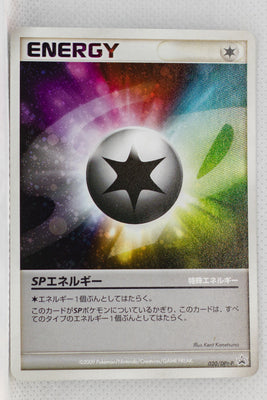 020/DPt-P SP Energy 2009 Holo