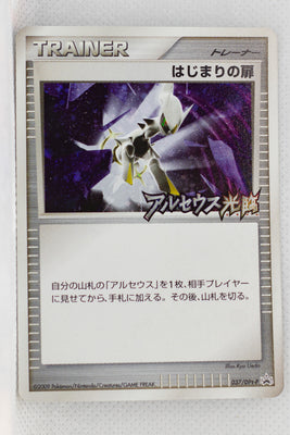 037/DPt-P Beginning Door Advent of Arceus Release Commemoration Tournament Participation Prize Holo