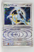 040/DPt-P Arceus - Arceus Official Deck Case Holo