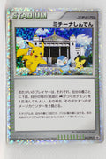 044/DPt-P Michina Temple Movie Commemoration Special Pack 2009 Holo
