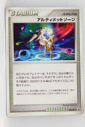 048/DPt-P Ultimate Zone Advent of Arceus Release Campaign