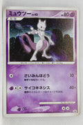 049/DPt-P Mewtwo Pokémon Battle Tour 2009 Participation Prize Holo