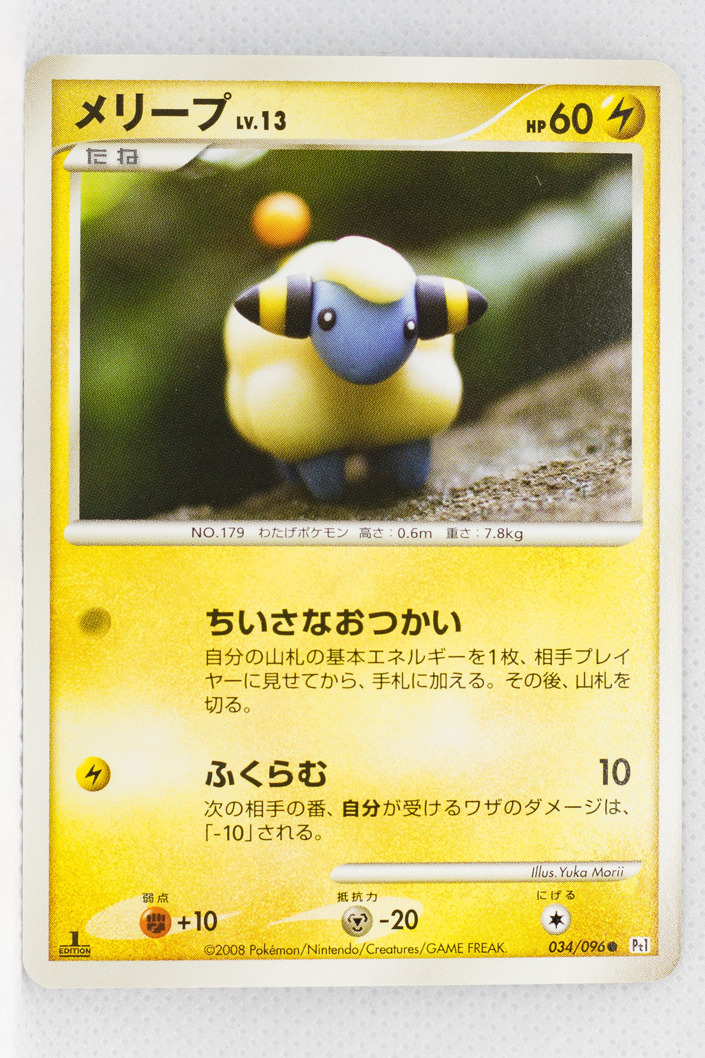 Pt1 Galactic Conquest 034/096 Mareep 1st Edition