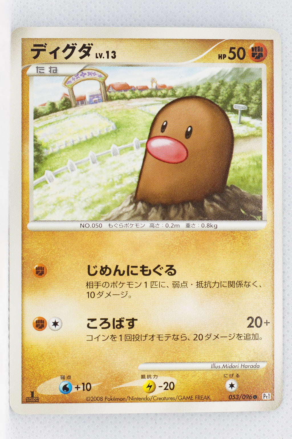 Pt1 Galactic Conquest 053/096 Diglett 1st Edition