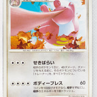Pt1 Galactic Conquest 068/096 Lickilicky Rare 1st Edition