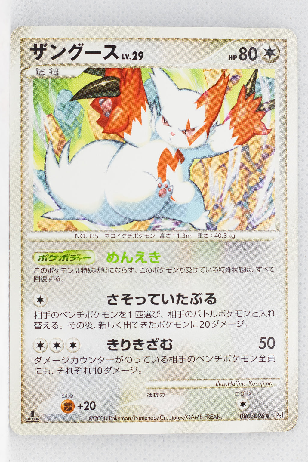 Pt1 Galactic Conquest 080/096 Zangoose 1st Edition