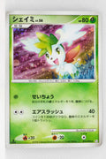 Pt1 Galactic Conquest 014/096 Shaymin 1st Edition Holo