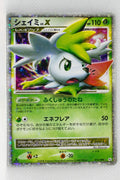 Pt1 Galactic Conquest 015/096 Shaymin LV.X 1st Edition Sparkling Holo