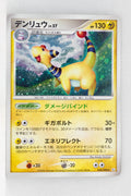 Pt1 Galactic Conquest 036/096 Ampharos Unlimited Holo