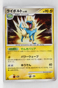 Pt1 Galactic Conquest 038/096 Manectric 1st Edition Holo