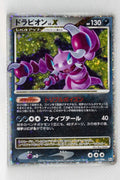 Pt1 Galactic Conquest 060/096 Drapion LV.X 1st Edition Sparkling Holo