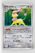 Pt1 Galactic Conquest 076/096 Delcatty 1st Edition Holo