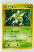 Pt1 Galactic Conquest 094/096 Scyther 1st Edition Sparkling Holo