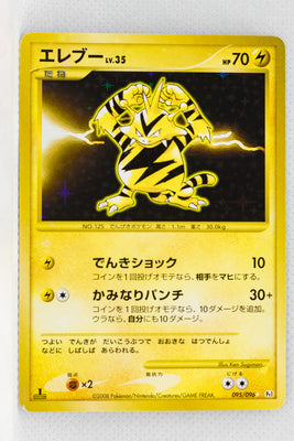 Pt1 Galactic Conquest 095/096 Electabuzz 1st Edition Sparkling Holo