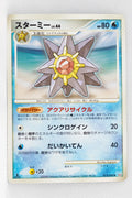 Pt2 Bonds to the End of Time 013/090 Starmie 1st Edition