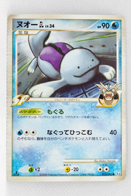 Pt2 Bonds to the End of Time 015/090 Quagsire GL 1st Edition