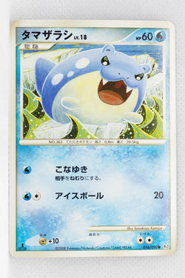 Pt2 Bonds to the End of Time 016/090 Spheal 1st Edition