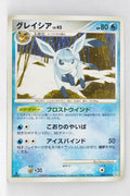 Pt2 Bonds to the End of Time 024/090 Glaceon Rare 1st Edition