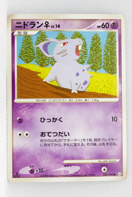 Pt2 Bonds to the End of Time 036/090 Nidoran♀ 1st Edition