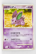 Pt2 Bonds to the End of Time 039/090 Nidoran♂ 1st Edition
