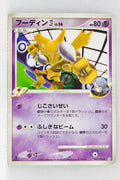 Pt2 Bonds to the End of Time 041/090 Alakazam GL Rare 1st Edition