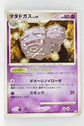 Pt2 Bonds to the End of Time 045/090 Weezing 1st Edition