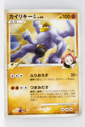 Pt2 Bonds to the End of Time 048/090 Machamp GL 1st Edition