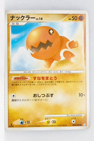 Pt2 Bonds to the End of Time 050/090 Trapinch 1st Edition