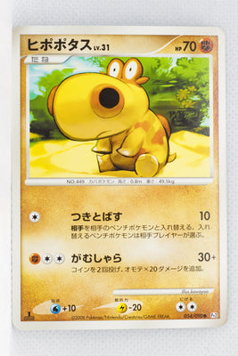 Pt2 Bonds to the End of Time 054/090 Hippopotas 1st Edition