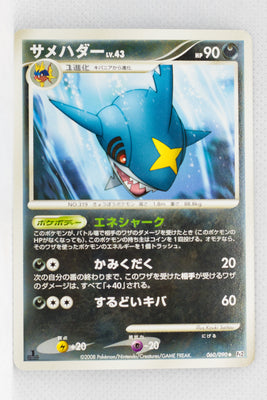 Pt2 Bonds to the End of Time 060/090 Sharpedo 1st Edition