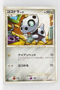 Pt2 Bonds to the End of Time 063/090 Aron 1st Edition