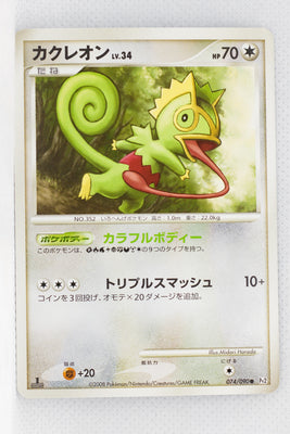 Pt2 Bonds to the End of Time 074/090 Kecleon 1st Edition