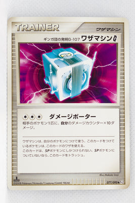Pt2 Bonds to the End of Time 077/090 Team Galactic's Invention G-107 Technical Machine Pokémon G 1st Edition