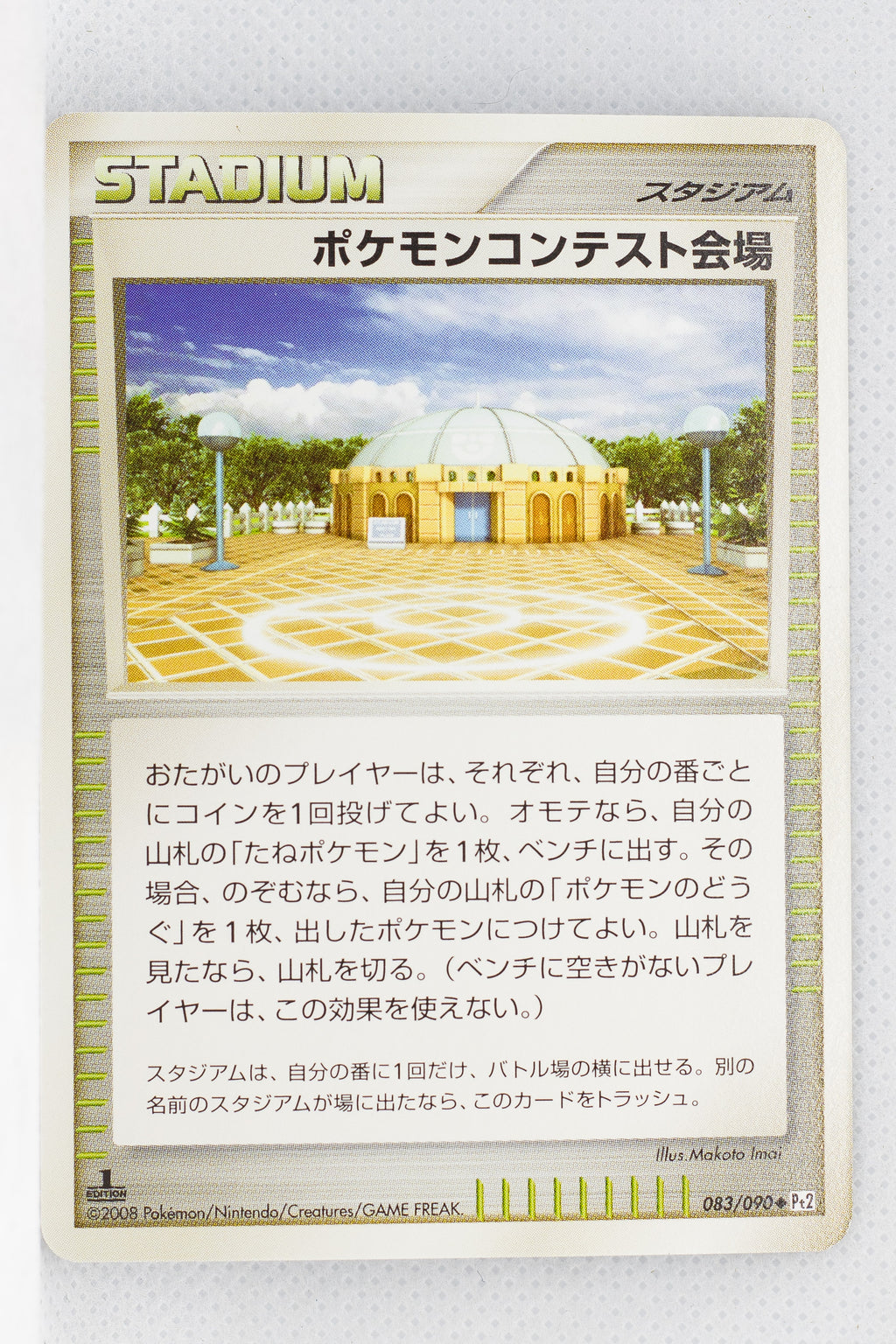 Pt2 Bonds to the End of Time 083/090 Pokémon Contest Hall 1st Edition