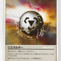 Pt2 Bonds to the End of Time 087/090 Metal Energy 1st Edition