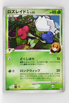 Pt2 Bonds to the End of Time 007/090 Roserade Holo 1st Edition