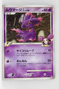 Pt2 Bonds to the End of Time 046/090 Mismagius GL Holo 1st Edition