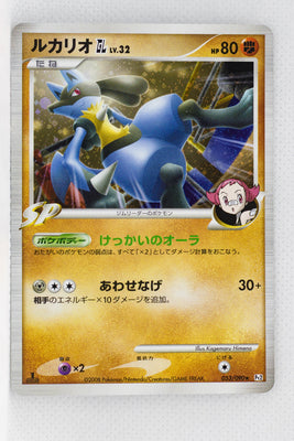 Pt2 Bonds to the End of Time 053/090 Lucario GL Holo 1st Edition