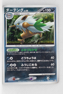 Pt2 Bonds to the End of Time 058/090 Shiftry Holo 1st Edition