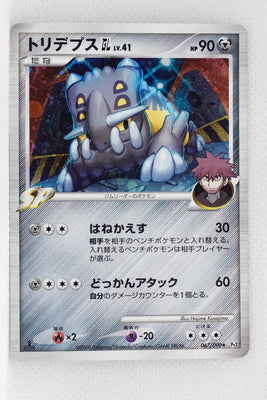 Pt2 Bonds to the End of Time 067/090 Bastiodon GL Holo 1st Edition