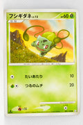Pt3 Beat of the Frontier 001/100 Bulbasaur 1st Edition