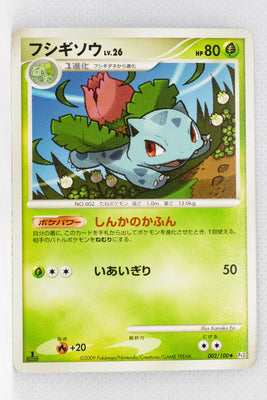 Pt3 Beat of the Frontier 002/100 Ivysaur 1st Edition