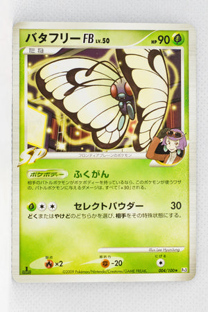 Pt3 Beat of the Frontier 004/100 Butterfree Rare 1st Edition