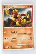 Pt3 Beat of the Frontier 017/100 Magmar 1st Edition